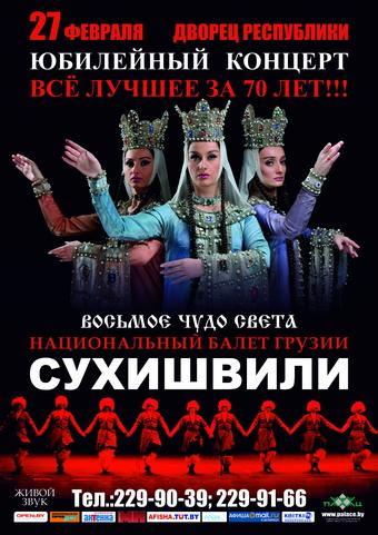 suxishvili_fevral