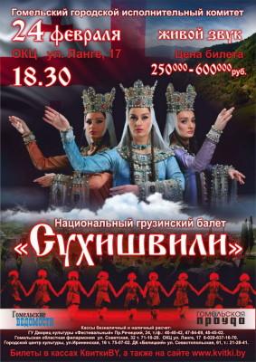 suxishvili_gomel