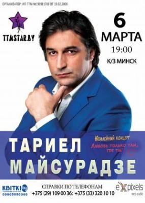tariel_6_marta