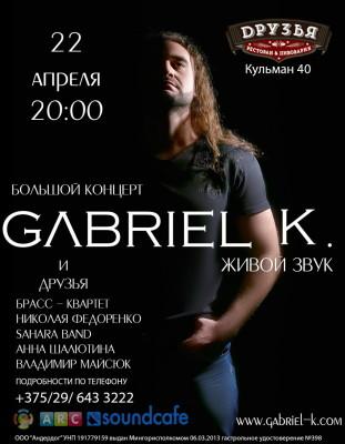 gabriel_kupatadze