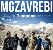 mgzavrebi_april_small