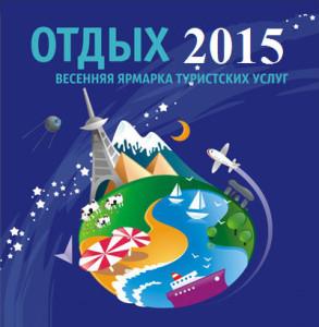 vystavka_otdyx_2015