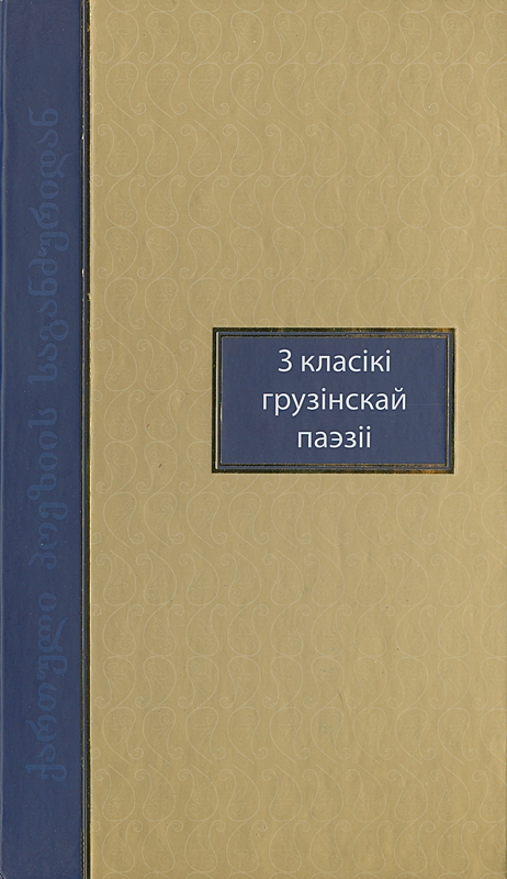 z_klasiki_gruzinskai_paezii