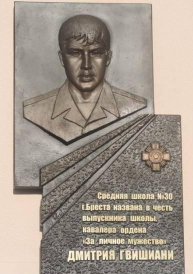 dmitri_gvishiani_memorialnaia_doska