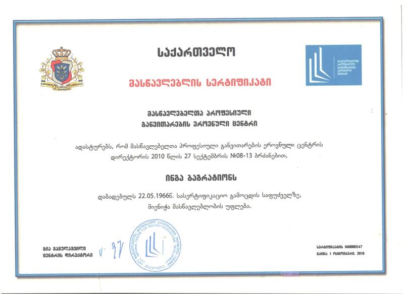 inga-sertipikati25