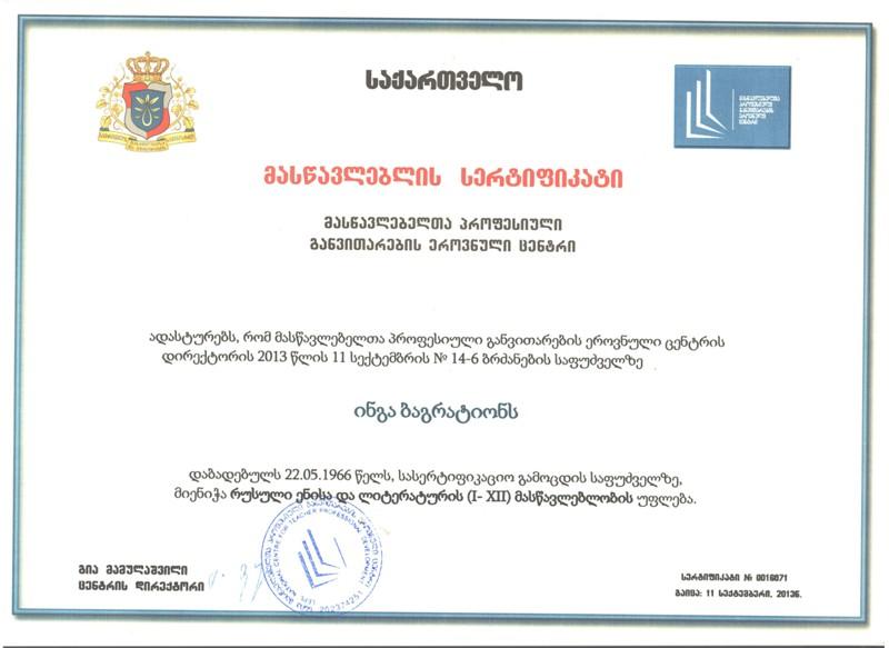 inga-sertipikati26
