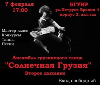solnechnaia_gruzia_koncert