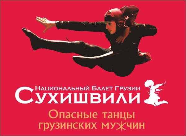 opasnye_tancy_gruzinskix_mujchin