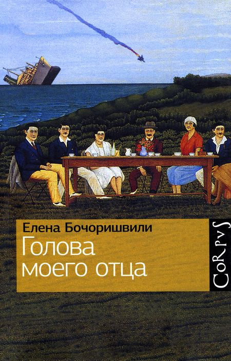 Golova-moego-ottsa