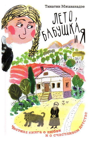 Leto-babushka-i-ya