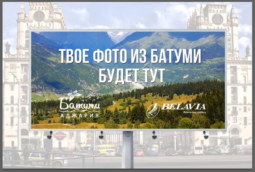 adzhariya_reklama