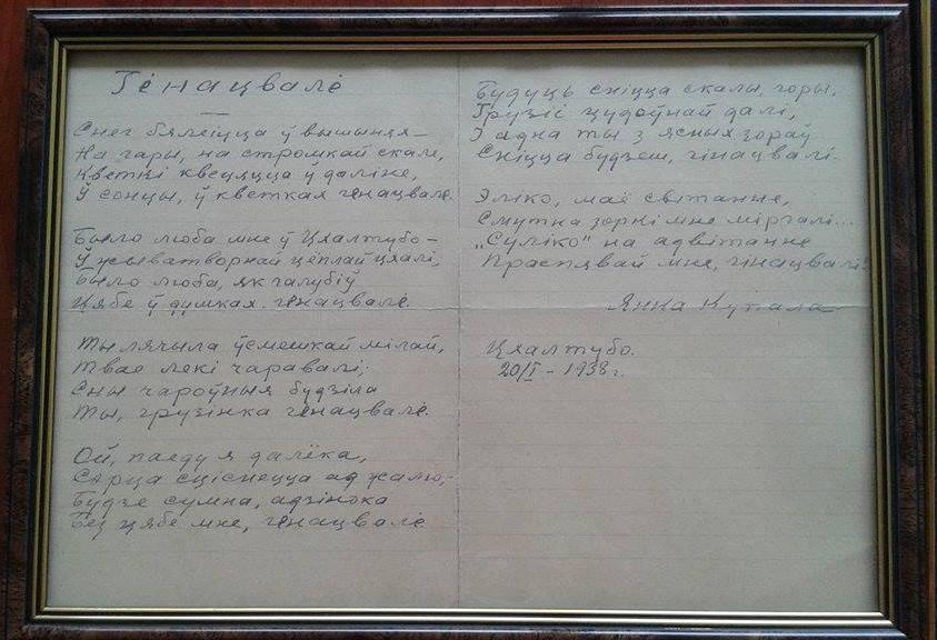 """Автограф стихотворения """"Генацвале"""""""