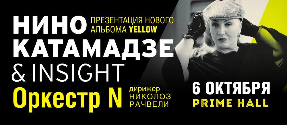 nino_katamadze_minsk