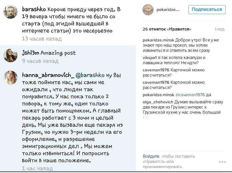 pekaridze_5
