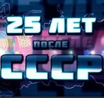 25_let_posle_sssr