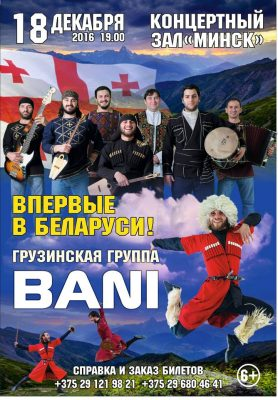 bani_kon